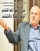 پیچیدن نسخه محرمانه برای تنبیه اهالی خوزستان به دلیل کوتاهیهای دولت!