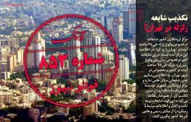 تکذیب شایعه زلزله در تهران!/کفاشیان:  AFC باید ادعای واهی ناامنی در ایران را ثابت کند
