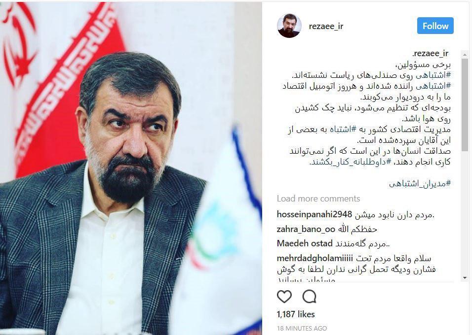 واکنش محسن رضایی به برنامهریزی بودجه کشور