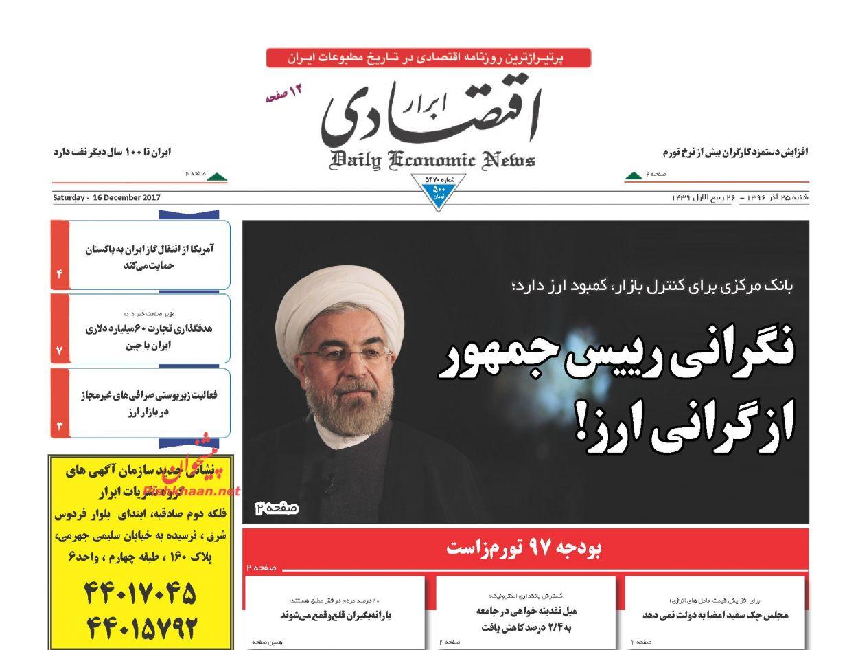 روزنامه های اقتصادی شنبه ۲۵ آذرماه ۹۶