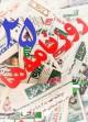 عبور از خاتمی و روحانی چرا؟!/مسئولان مردمپسند در میان مردم یا ساختمان های کاخگونه!؟/آیا خصوصیسازی شکست خورده است؟/آسیبپذیریهای فیلترینگ اینترنت در ایران