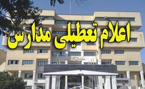 مدارس ابتدایی استان تهران فردا هم تعطیل شد