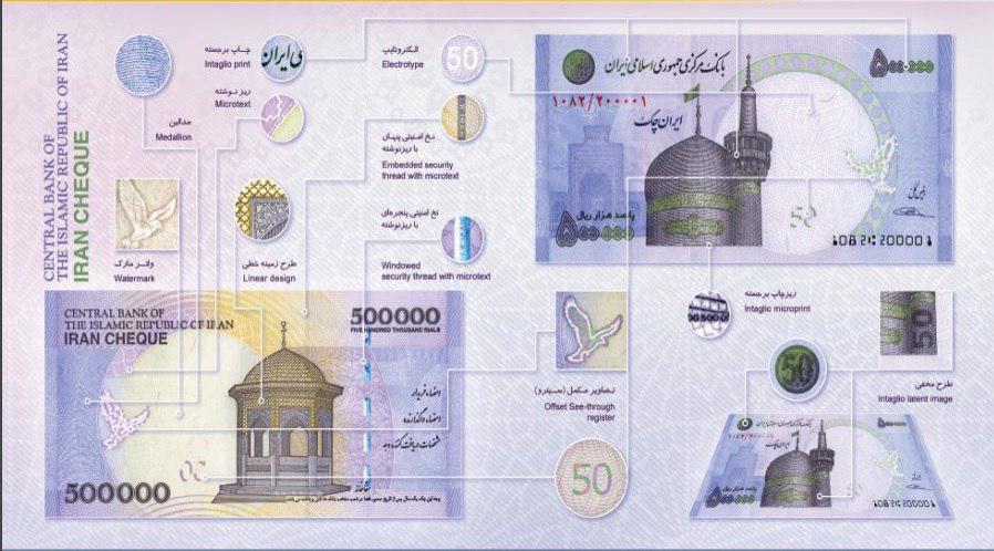 بانک مرکزی مجوز انتشار ایران چک جدید گرفت/ چطور میتوان پول و چک پول چاپ کرد؟