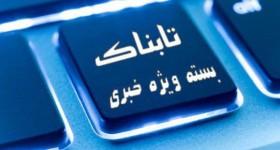 ۳۱ نفری که در غارت دو بانک شرکت داشتند/معاون روحانی طرفدار روابط نامشروع است!/ممنوع الخروجی برخی از اعضای خانواده هاشمی/آخرین باری که شریعتمداری از احمدی نژاد دفاع کرد
