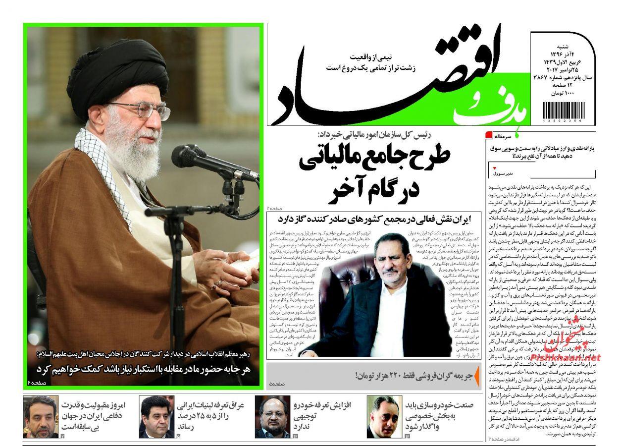 روزنامههای اقتصادی شنبه چهارم آذرماه ۹۶