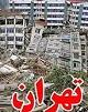 چرا شهردار تهران نگران زلزله احتمالی در پایتخت نیست؟!