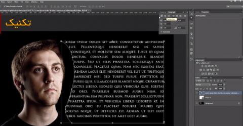 تکنیک ایجاد جعبه متنی در فتوشاپ