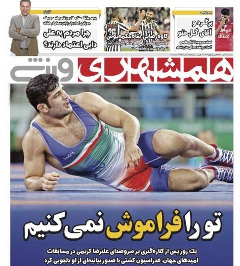 جلدهمشهری ورزشی/سهشنبه۷آذر۹۶