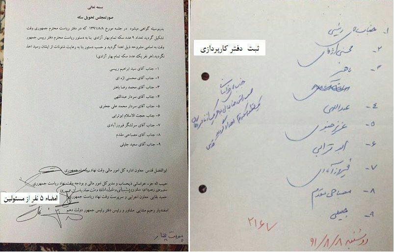 احمدینژادیها به جای پاسخگویی میخواهند اتهاماتشان به حاشیه برود! + تصویر سند مشکوک