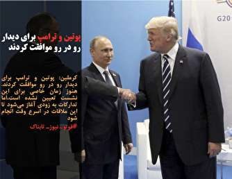 تشکیل کمیتهای برای رفع حصر در یکی از نهادها/پوتین و ترامپ برای دیدار رو در رو موافقت کردند