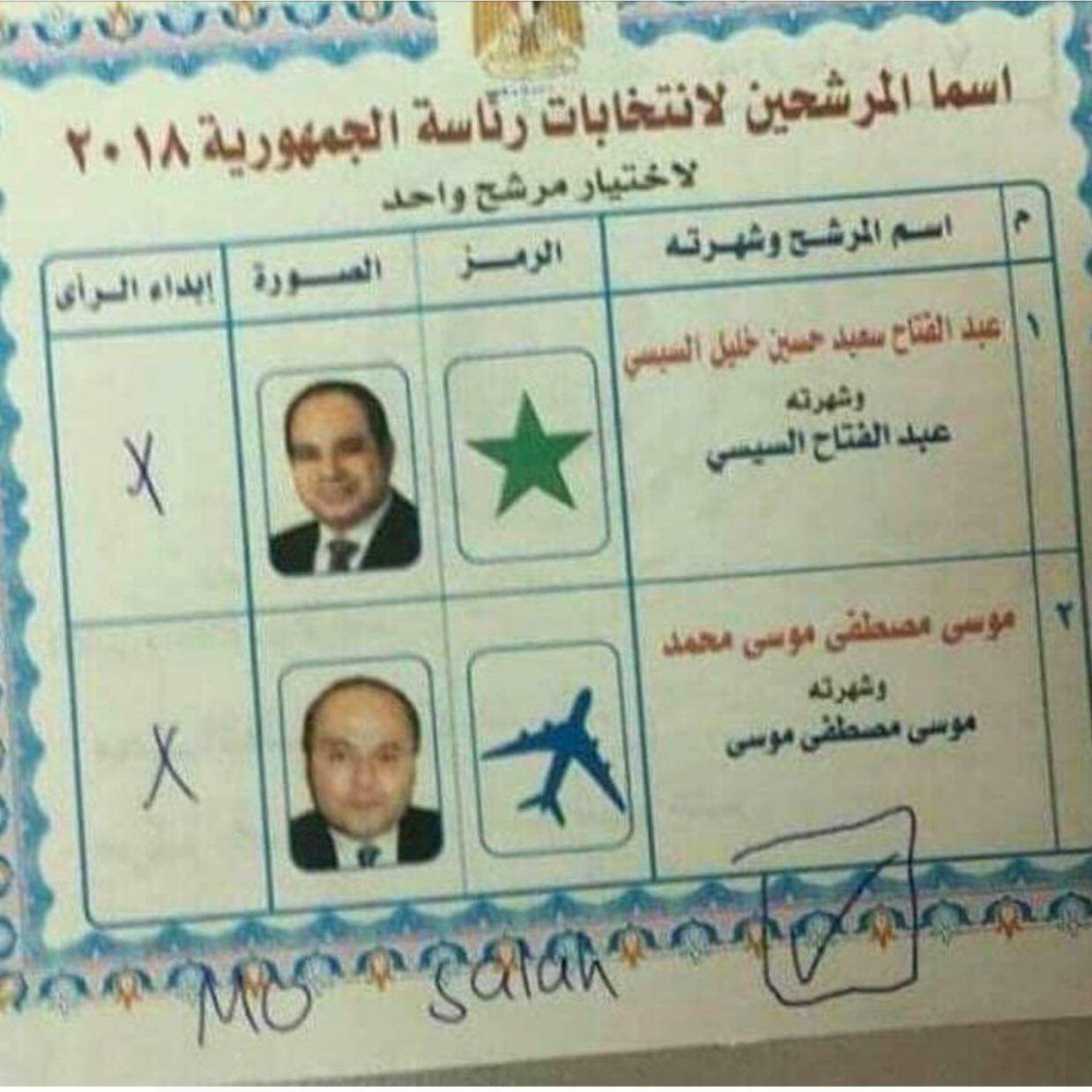 رأی بیش از یک میلیون مصری به «رئیسجمهور محمد صلاح»!+عکس