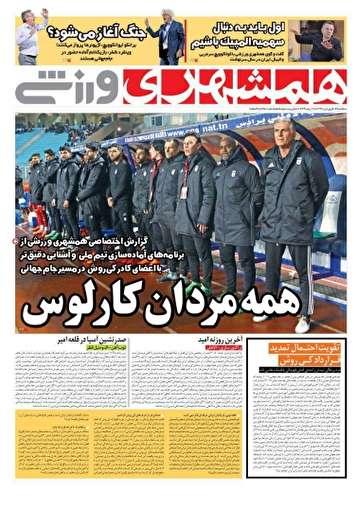 جلدهمشهری ورزشی/سهشنبه۱۴فروردین۹۷