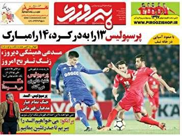جلد پیروزی/سهشنبه۱۴فروردین۹۷