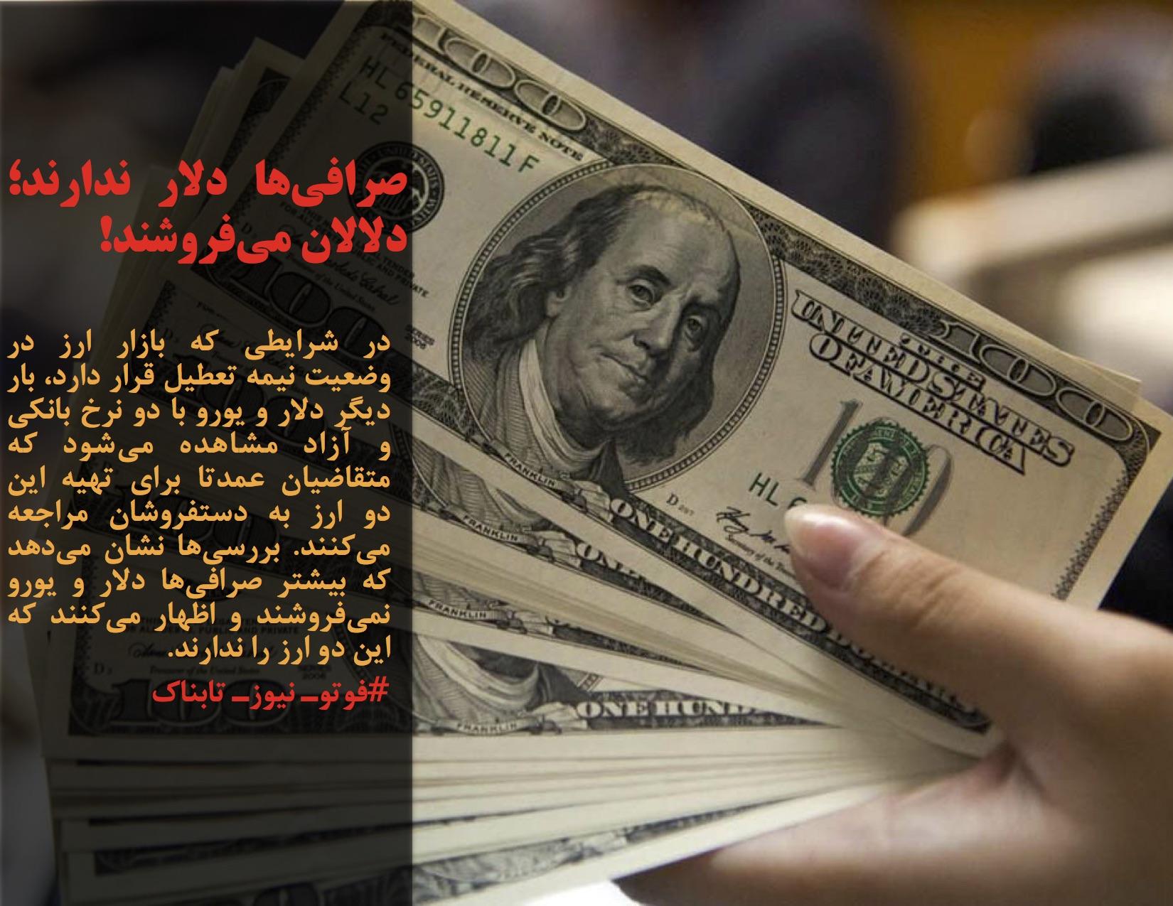 جریمه 5000 دلاری زمانی روی دست استقلال