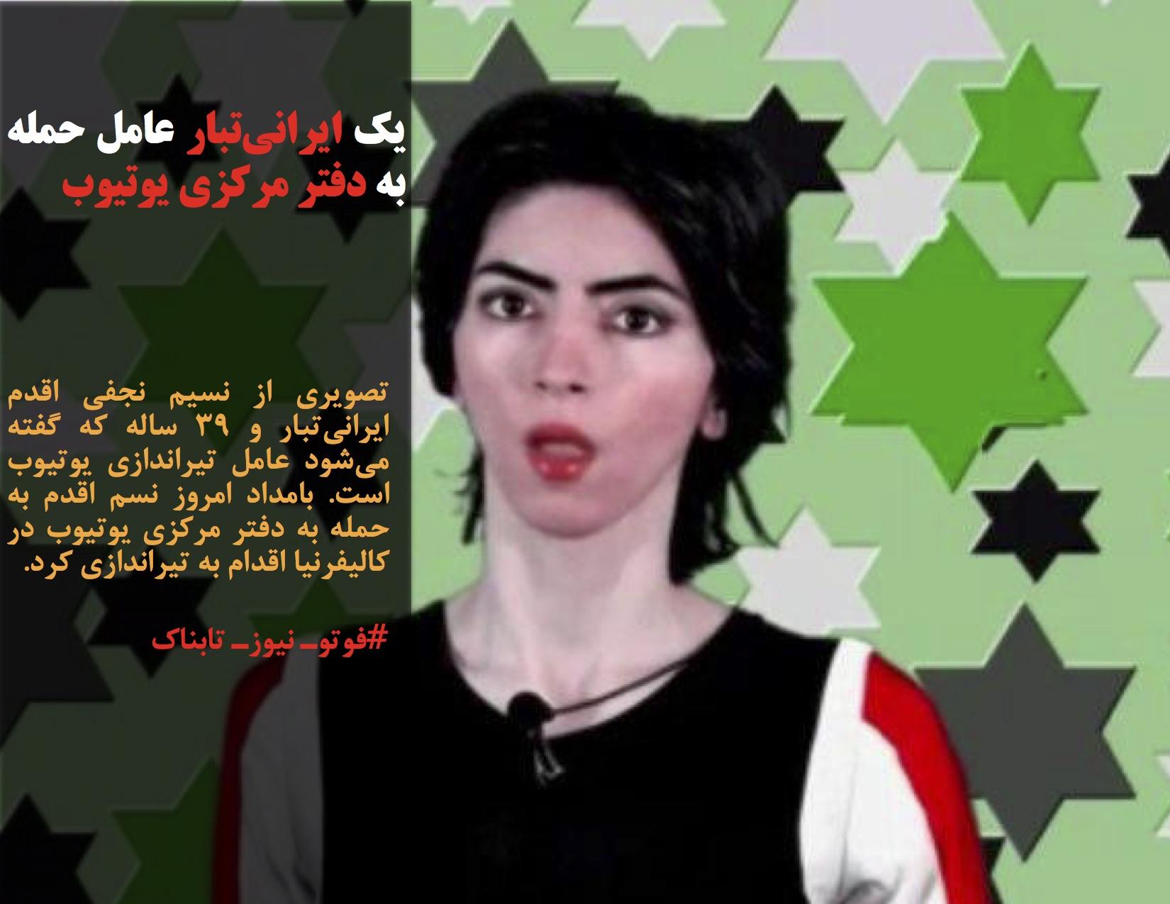 یک ایرانیتبار عامل حمله به دفتر مرکزی یوتیوب