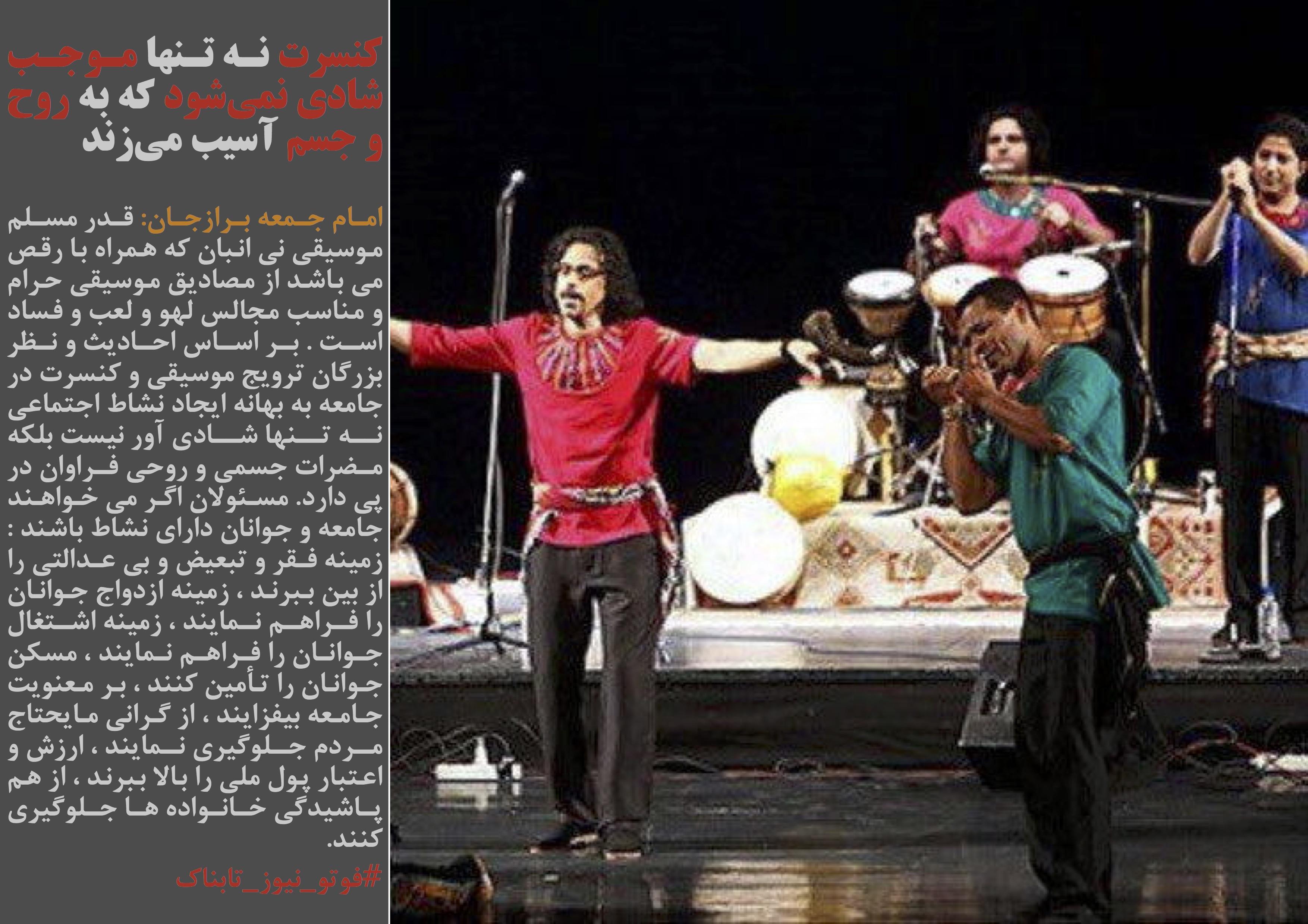 امام جمعه برازجان: کنسرت ضرر جسمی دارد