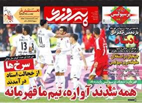 جلد روزنامه های ورزشی امروز برای قهرمانی پرسپولیس