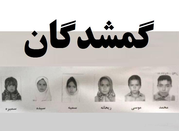 مفقود شدن مشکوک ۶ دختر و پسر خردسال در تهران