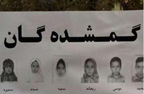 بچههای گمشده در ایران پیدا شدند