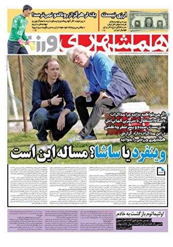 جلدهمشهری/سهشنبه۲۱فروردین۹۷