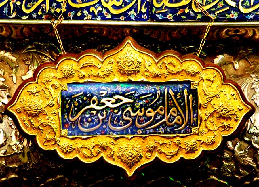 چگونه امام موسی کاظم (ع) در زندان با خلفای ظالم مبارزه کرد؟
