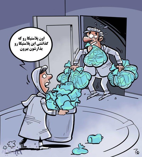 کاریکاتور: رکورد ایران در مصرف پلاستیک