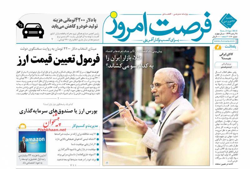 روزنامههای اقتصادی یکشنبه ۲۶ فروردین ماه ۹۷