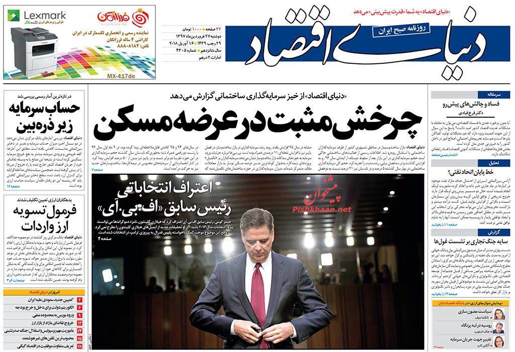 روزنامههای اقتصادی دوشنبه ۲۷ فروردین ماه ۹۷