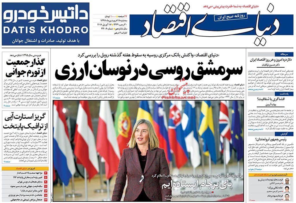 روزنامههای اقتصادی سه شنبه ۲۸ فروردین ماه ۹۷