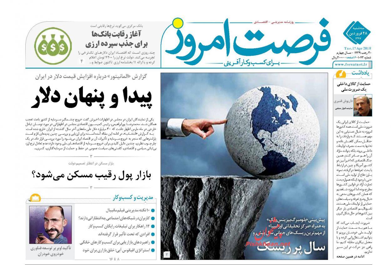 تصاویر صفحه روزنامه های سه شنبه ۲۸ فروردین