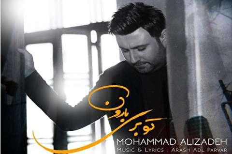 تو بری بارون ؛ محمد علیزاده