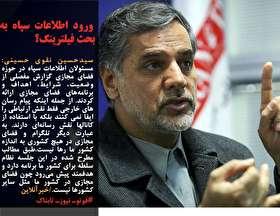 ورود اطلاعات سپاه به بحث فیلترینگ؟/ دیدار محرمانه نماینده ویژه پوتین با شمخانی