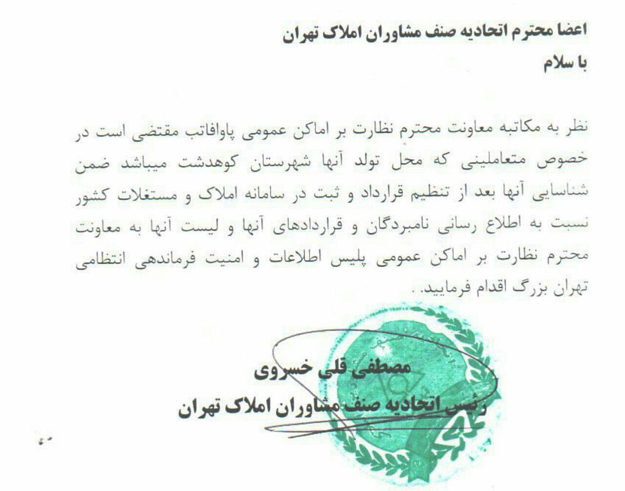عذرخواهی پلیس و اتحادیه املاک تهران بخاطر اقدامی که بوی توهین نمی دهد!