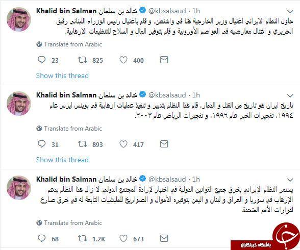 عربستان: ایران قصد داشت الجبیر را ترور کند