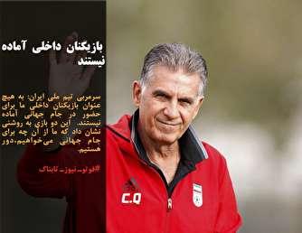 فرمانده انتظامی فارس: پراید ارابه مرگ است/شروع فاز جدید جدال لفظی کیروش و برانکو