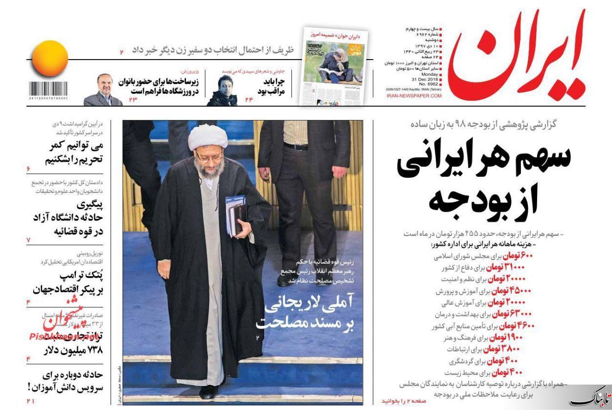 تذکر بیسابقه رهبر انقلاب به احمدینژاد بعد از مناظره ۸۸/دلیل خروج وزیر بهداشت از کابینه روحانی چیست؟ /سهم هر ایرانی از بودجه/سفره مردم را کدام خیانت کوچک کرد؟