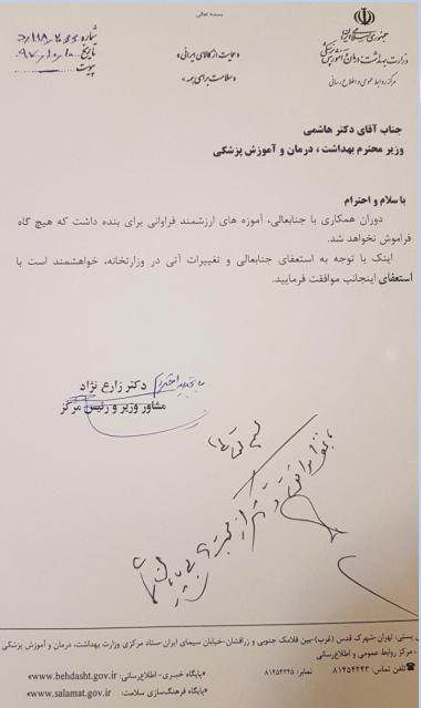 مشاور وزیر بهداشت هم استعفا کرد