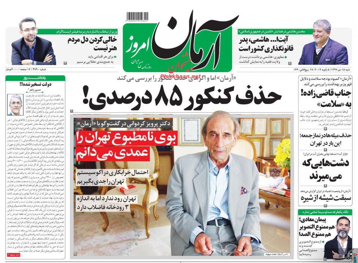 روزنامه آرمان شنبه  15 دی 97