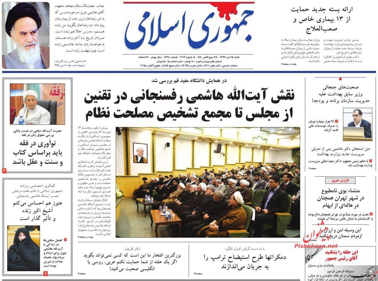 روزنامه های شنبه 15 دی ماه