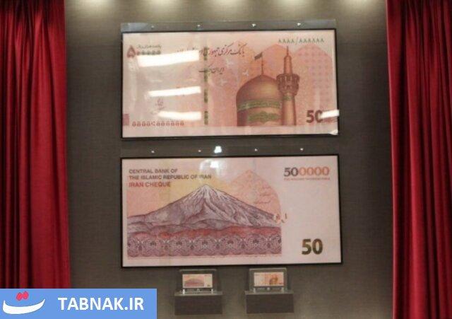 ایران چک جدید پانصدهزار ریالی