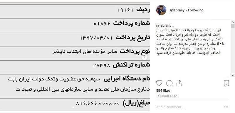 کمک ۱۲۰ میلیاردی ایران به سازمان ملل