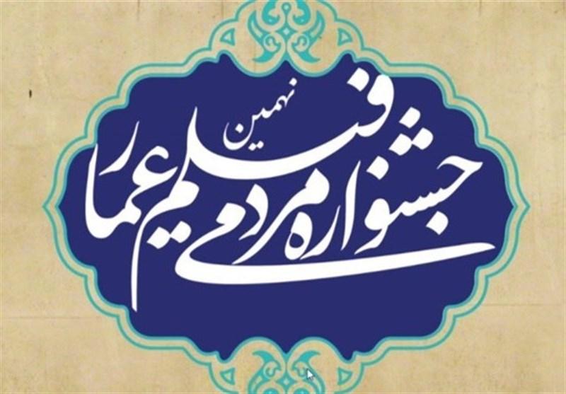 اهدای فانوسها به برگزیدگان نهمین جشنواره عمار