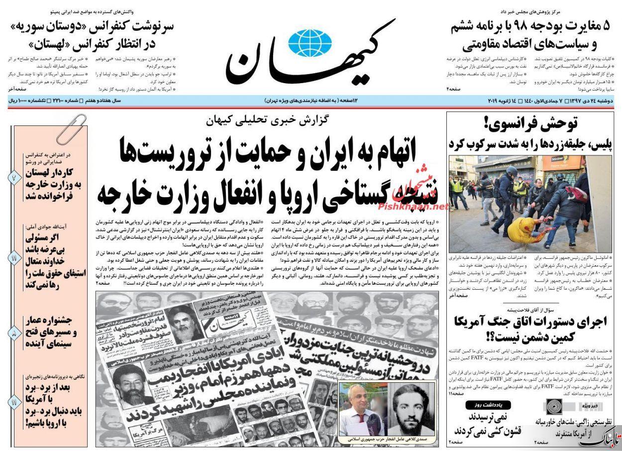 روزنامه کیهان 24 دی