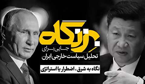 نگاه به شرق، استراتژی ایران یا اضطرار؟