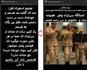چند نکته جالب توجه از خلال واکنش سردار کمالی به سربازان یگان مارش