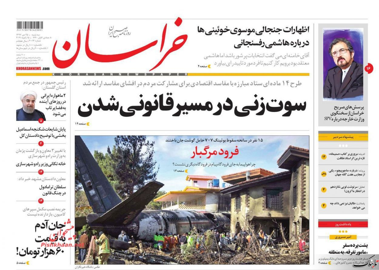 چه زمانی از شمار حوادث دردناک در کشور کم میشود؟ /ارزیابی متفاوت موسوی خوئینی و تاج زاده درباره هاشمی/پشت پرده سفر «مامور تفرقه» به منطقه