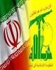 استراتژی دو وجهی آمریکا در خاورمیانه؛ مهار ایران در منطقه و مقابله با حزب الله در لبنان