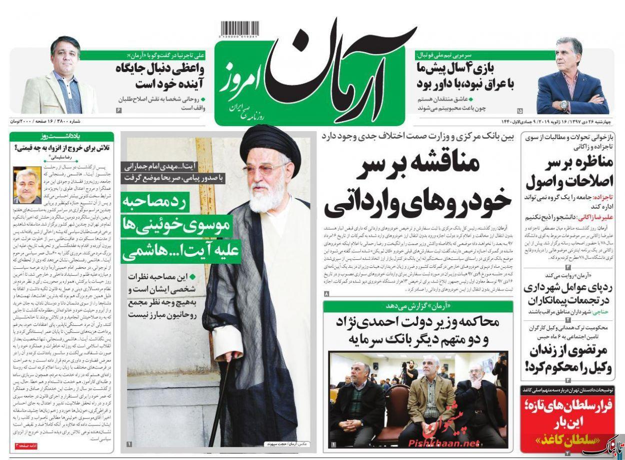 اراده آقای روحانی فاصله از اصلاحطلبان است؟ /لباس شخصیها و گزارش مجلس درباره سال ۸۸ در مناظره تاجزاده و زاکانی/ایرانیها از کی مصرف گرا شدند؟