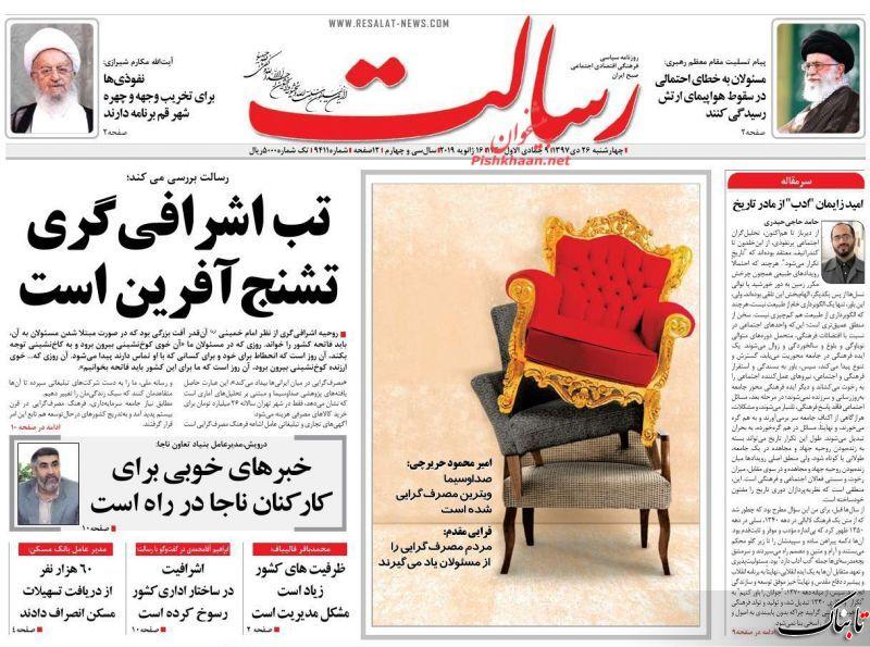 روزنامه رسالت 26 دی