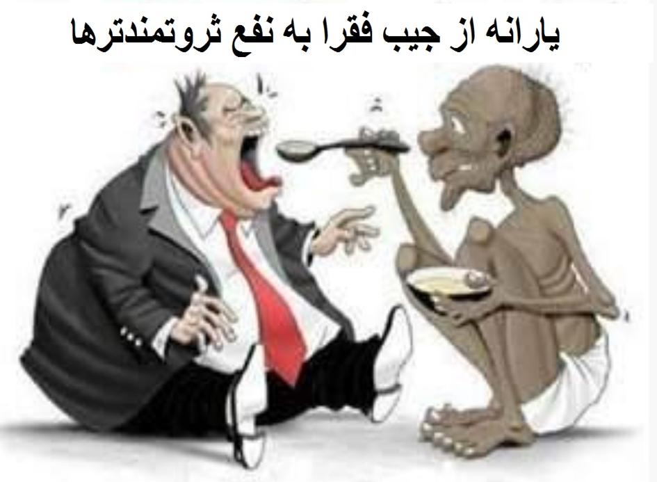 دولت یکبار برای همیشه جلوی «سوءاستفاده انتخاباتی» از «یارانه» را بگیرد